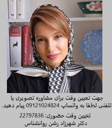 روانشناس ایرانی در برلین