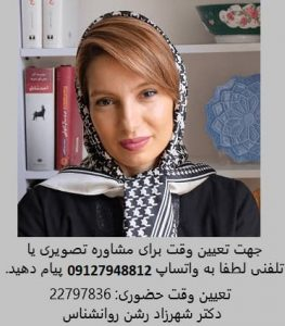 روانشناس ایرانی در کالیفرنیا