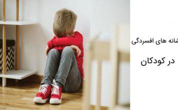 نشانه های افسردگی در کودکان